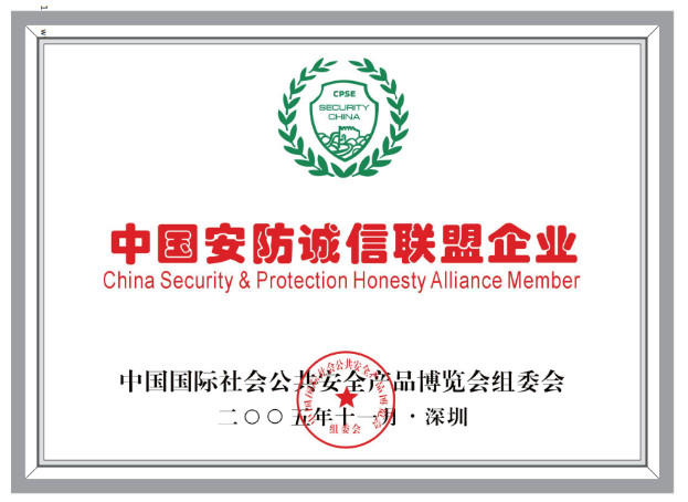 中国安防诚信企业