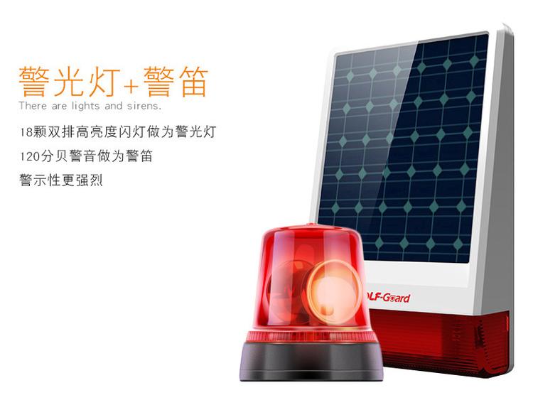 无线户外太阳能声光警笛报警器+主机 JD-W06