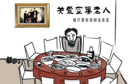 """深入透析""""空巢之殇"""" ,如何化解中国式养老之痛?"""