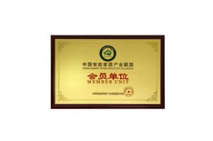 <b>夜狼安防加入中国智能家居产业联盟,抱团助推产业发展</b>