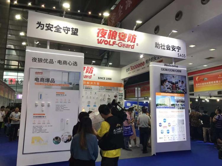 夜狼安防参加第17届中国国际社会公共安全博览会