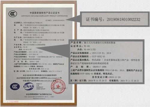 3CF认证 烟雾报警器厂家