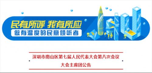 热烈祝贺万腾驰董事长当选深圳市南山区第七届人民代表大会社会建设委员会委员